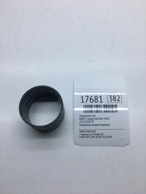 Подшипник кпп Bmw 3-Series E36 M43 1993 (б/у)