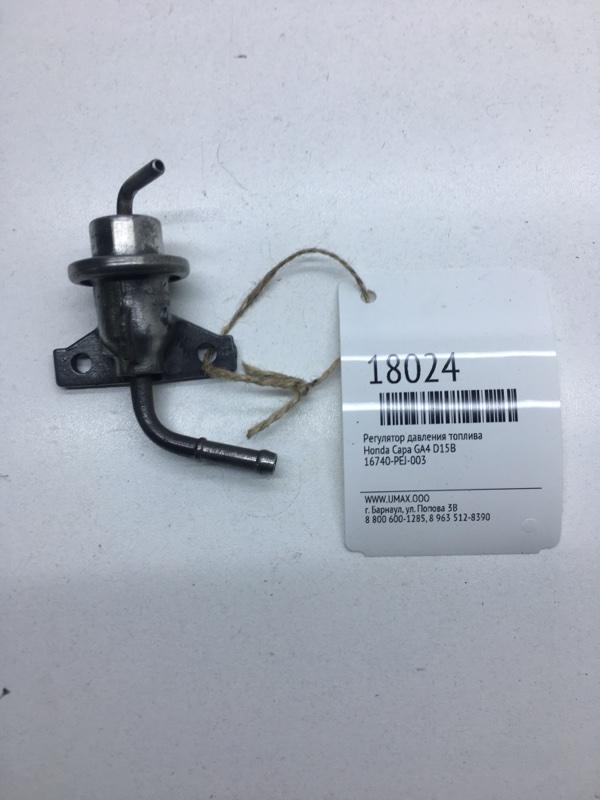 Регулятор давления топлива Honda Capa GA4 D15B (б/у)