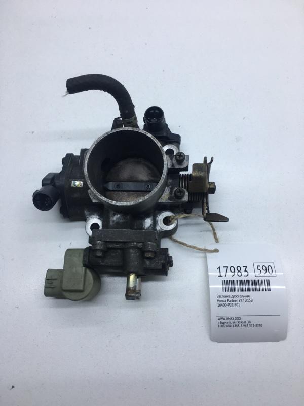Заслонка дроссельная Honda Partner EY7 D15B (б/у)