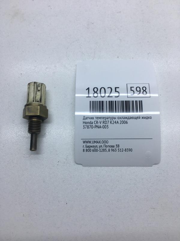Датчик температуры охлаждающей жидкости Honda Cr-V RD7 K24A 2006 (б/у)