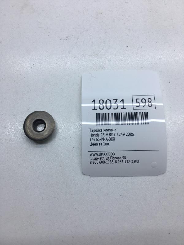 Тарелка клапана Honda Cr-V RD7 K24A 2006 (б/у)
