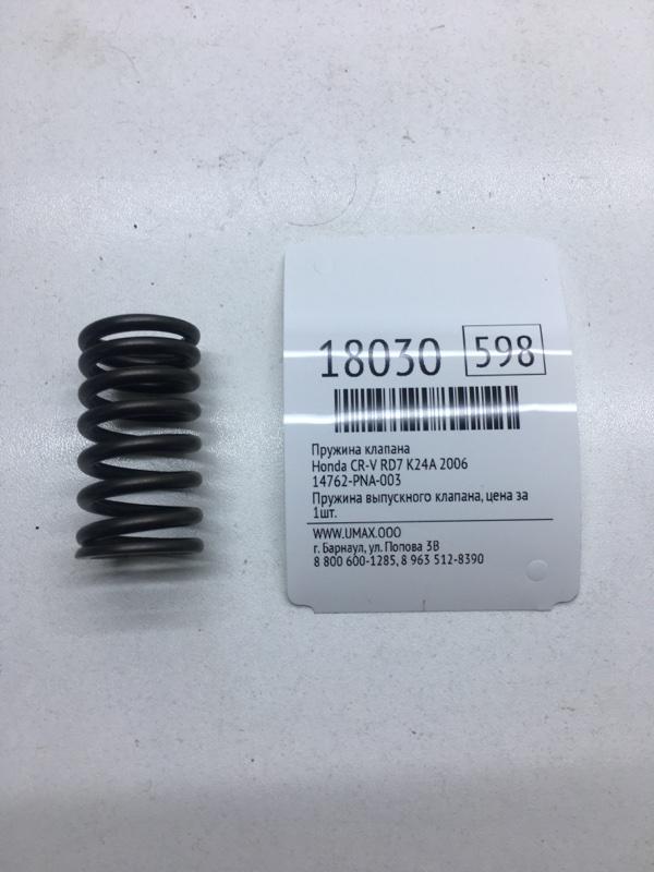 Пружина клапана Honda Cr-V RD7 K24A 2006 (б/у)