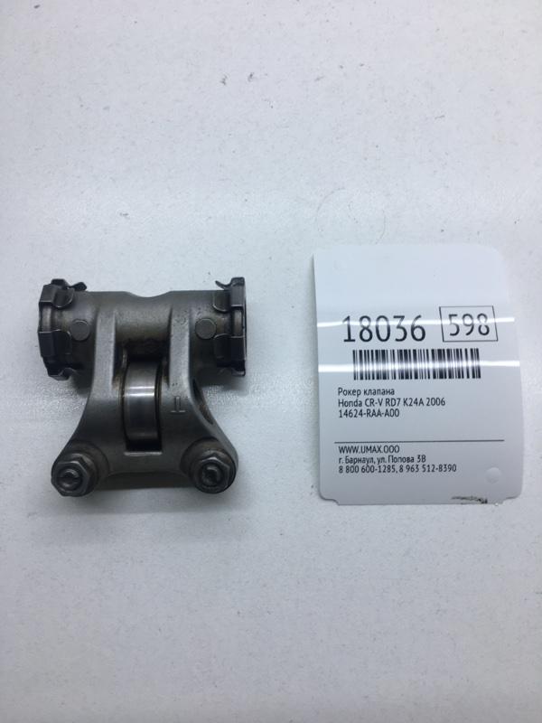 Рокер клапана Honda Cr-V RD7 K24A 2006 (б/у)