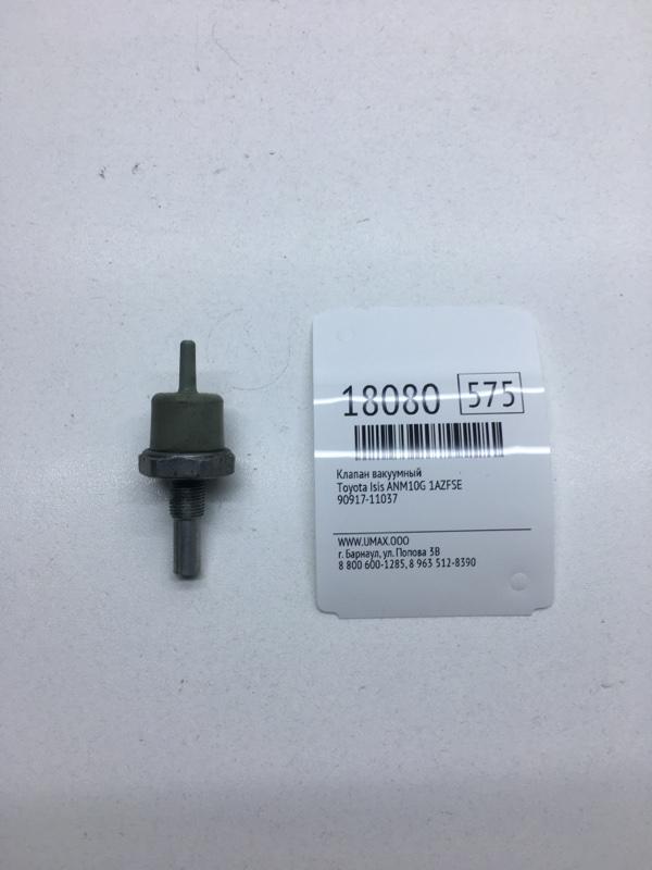 Клапан вакуумный Toyota Isis ANM10G 1AZFSE (б/у)