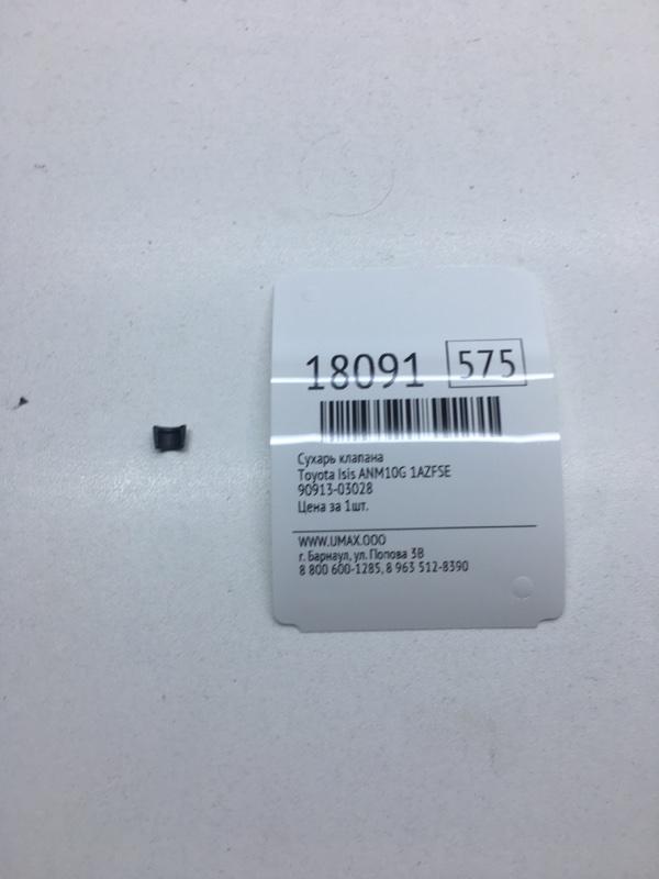 Сухарь клапана Toyota Isis ANM10G 1AZFSE (б/у)