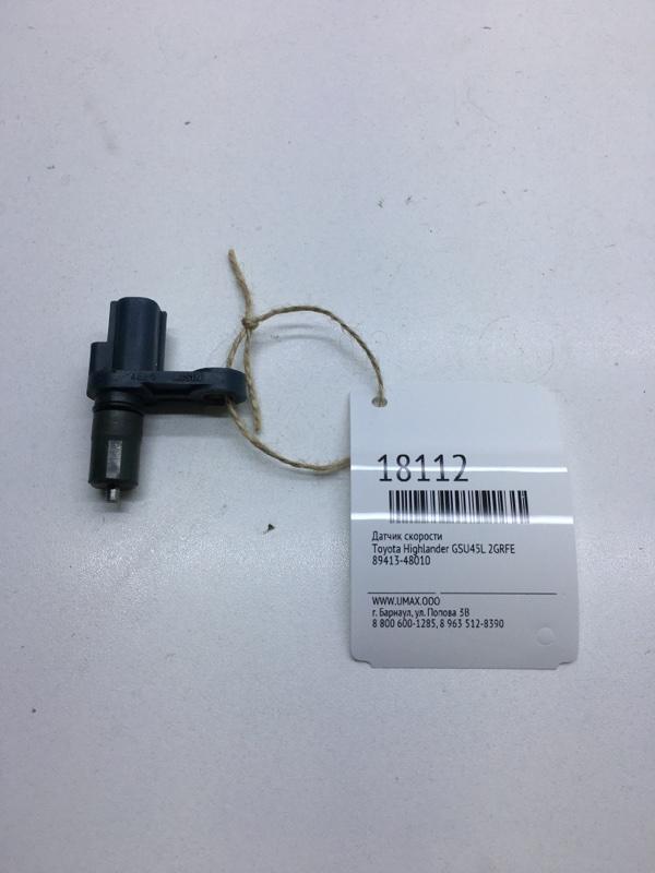Датчик скорости Toyota Highlander GSU45L 2GRFE (б/у)