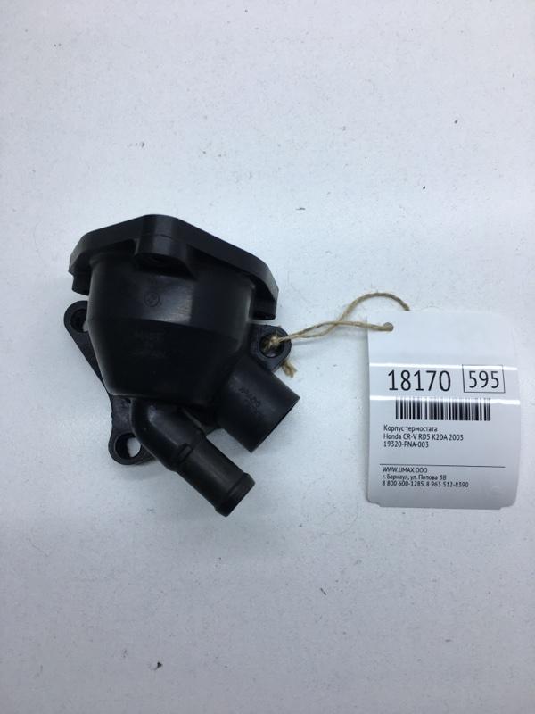 Корпус термостата Honda Cr-V RD5 K20A 2003 (б/у)