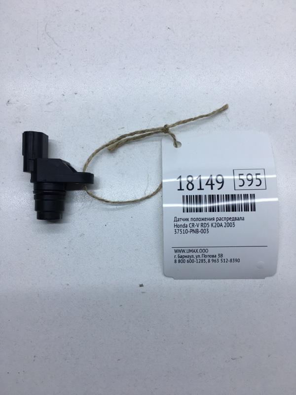 Датчик положения распредвала Honda Cr-V RD5 K20A 2003 (б/у)
