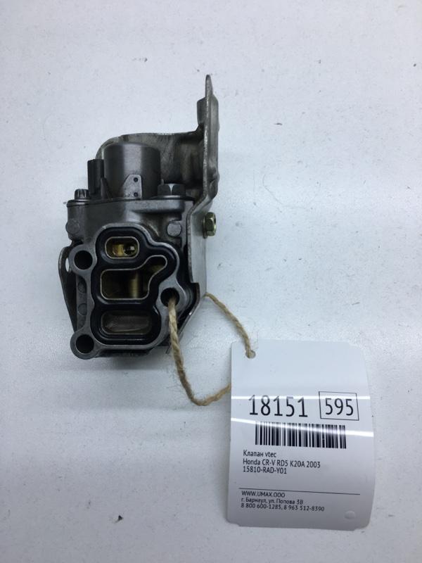 Клапан vtec Honda Cr-V RD5 K20A 2003 (б/у)
