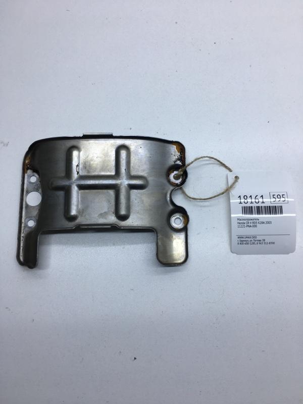 Маслоотражатель Honda Cr-V RD5 K20A 2003 (б/у)