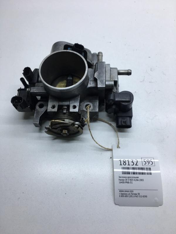 Заслонка дроссельная Honda Cr-V RD5 K20A 2003 (б/у)