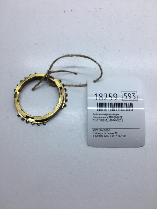 Кольцо синхронизатора Nissan Almera B10 QG16DE (б/у)