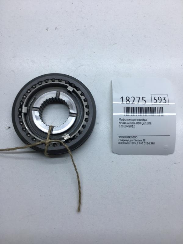 Муфта синхронизатора Nissan Almera B10 QG16DE (б/у)