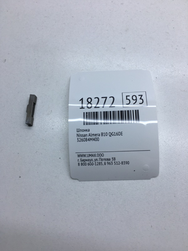 Шпонка Nissan Almera B10 QG16DE (б/у)