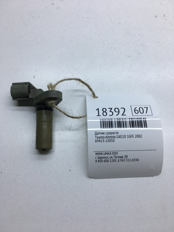 Датчик скорости Toyota Altezza GXE10 1GFE 2002 (б/у)