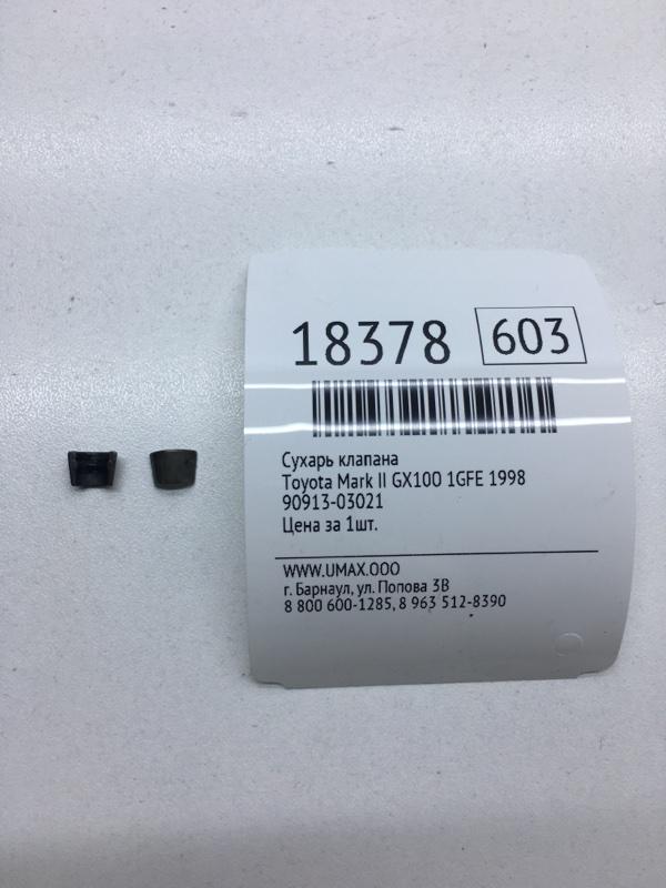 Сухарь клапана Toyota Mark Ii GX100 1GFE 1998 (б/у)