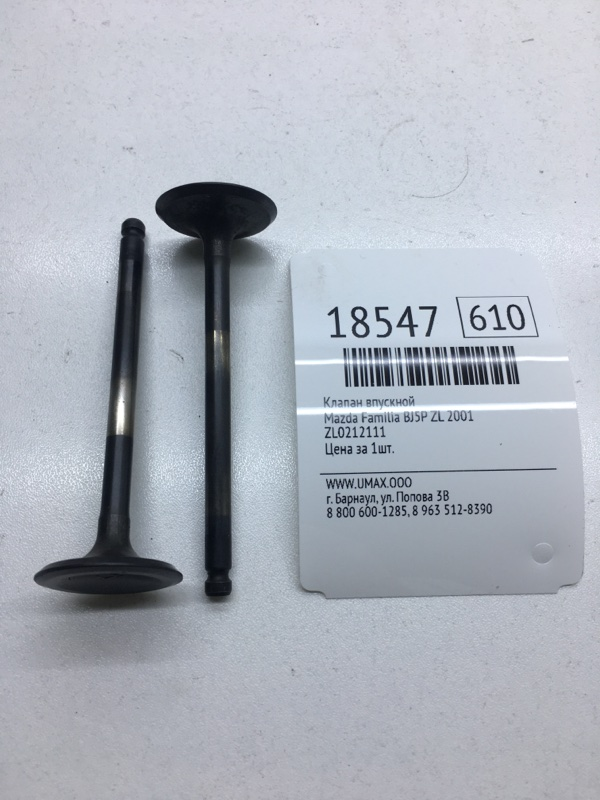 Клапан впускной Mazda Familia BJ5P ZL 2001 (б/у)