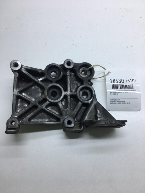 Кронштейн компрессора кондиционера Mazda Familia BJ5P ZL 2001 (б/у)