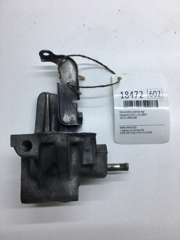 Кронштейн клапана egr Honda Fit GD3 L15A 2004 (б/у)