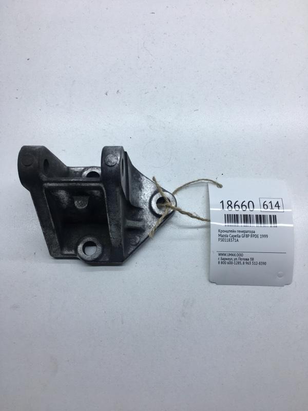 Кронштейн генератора Mazda Capella GF8P FPDE 1999 (б/у)
