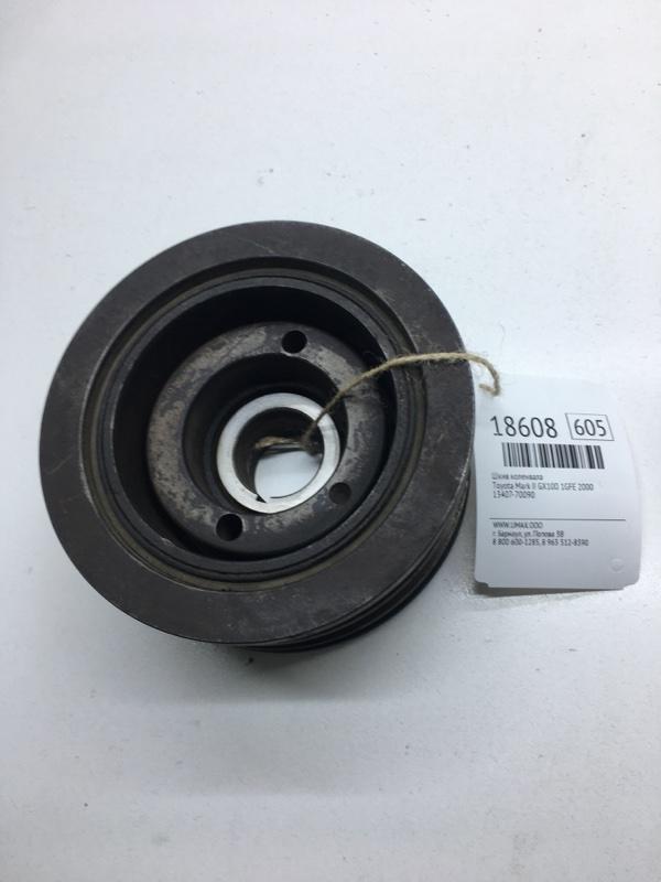Шкив коленвала Toyota Mark Ii GX100 1GFE 2000 (б/у)