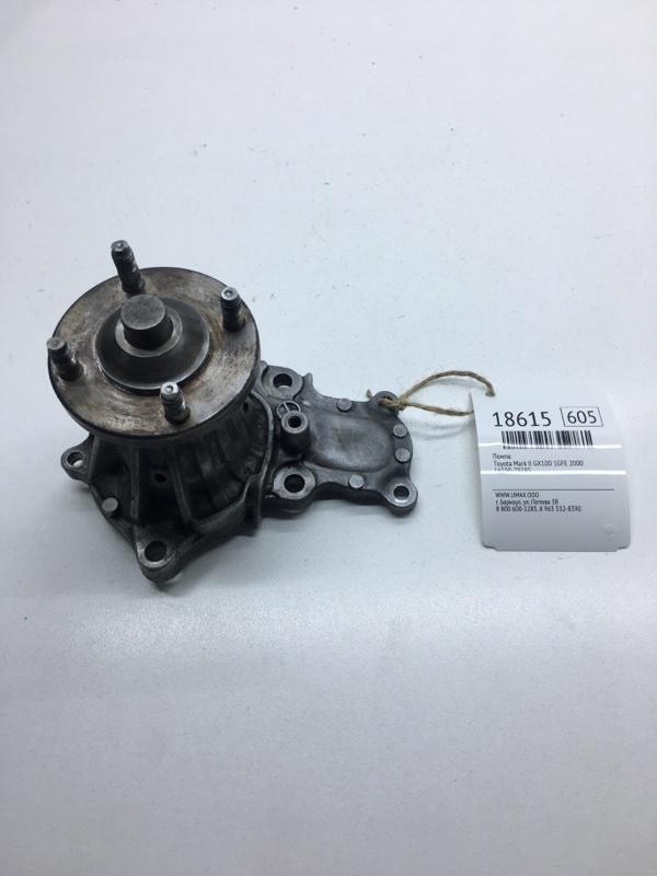 Помпа Toyota Mark Ii GX100 1GFE 2000 (б/у)