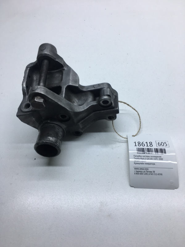 Патрубок системы охлаждения Toyota Mark Ii GX100 1GFE 2000 (б/у)