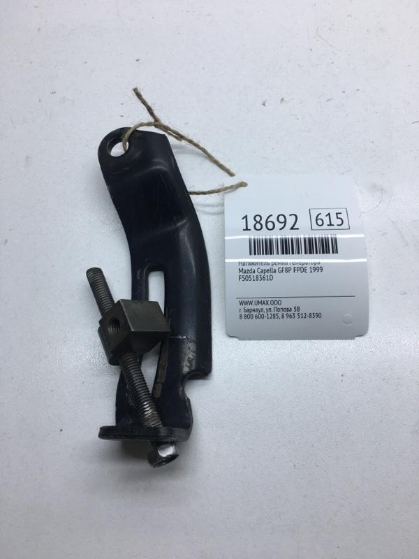 Натяжитель ремня генератора Mazda Capella GF8P FPDE 1999 (б/у)