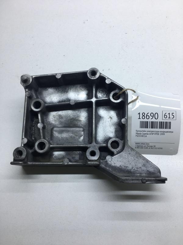 Кронштейн компрессора кондиционера Mazda Capella GF8P FPDE 1999 (б/у)