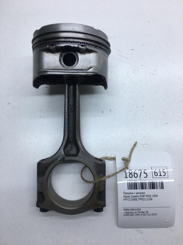 Поршень с шатуном Mazda Capella GF8P FPDE 1999 (б/у)