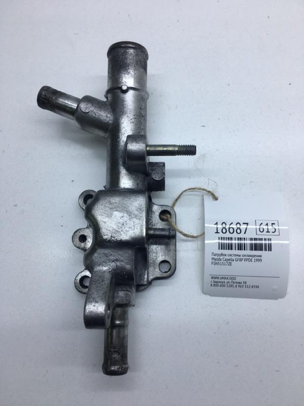 Патрубок системы охлаждения Mazda Capella GF8P FPDE 1999 (б/у)