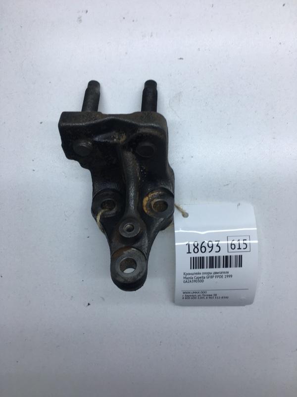 Кронштейн опоры двигателя Mazda Capella GF8P FPDE 1999 (б/у)