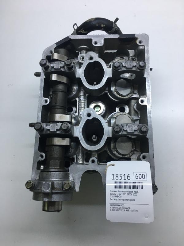 Головка блока цилиндров Subaru Legacy BE5 EJ206 2002 правая (б/у)
