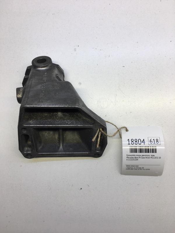 Кронштейн опоры двигателя Mercedes-Benz M-Class W163 M112E32 2001 правый (б/у)