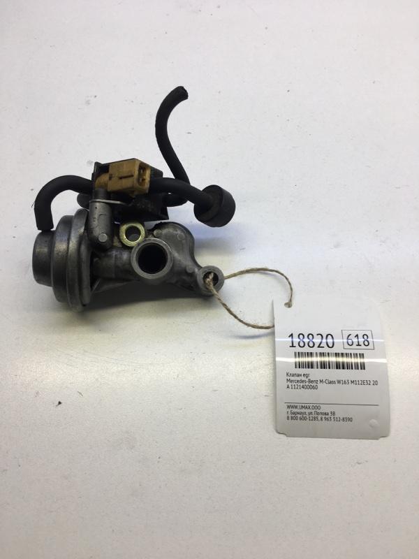 Клапан egr Mercedes-Benz M-Class W163 M112E32 2001 (б/у)