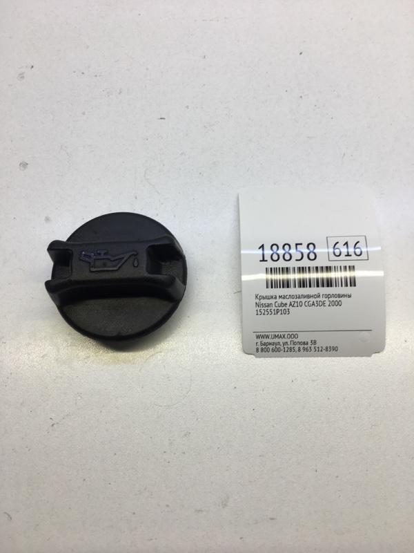 Крышка маслозаливной горловины Nissan Cube AZ10 CGA3DE 2000 (б/у)
