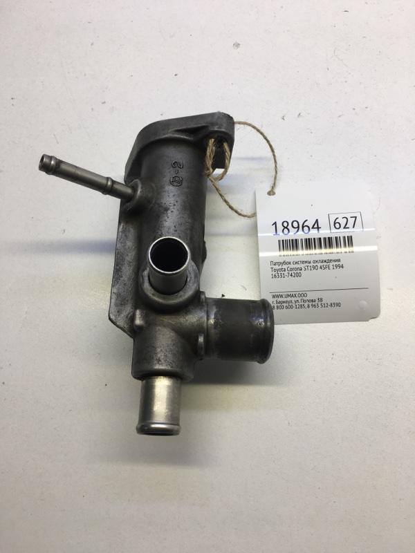 Патрубок системы охлаждения Toyota Corona ST190 4SFE 1994 (б/у)