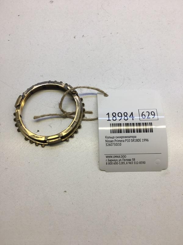 Кольцо синхронизатора Nissan Primera P10 SR18DE 1996 (б/у)
