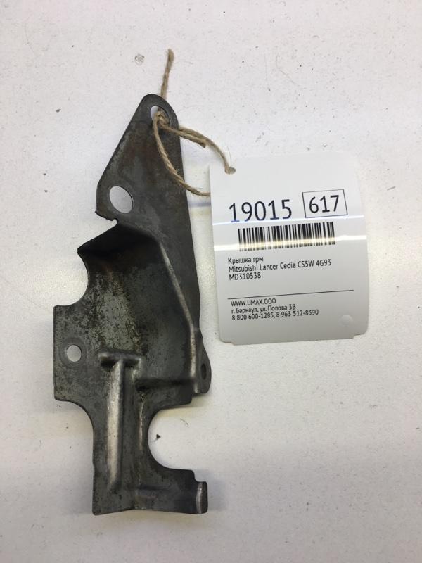 Крышка грм Mitsubishi Lancer Cedia CS5W 4G93 (б/у)
