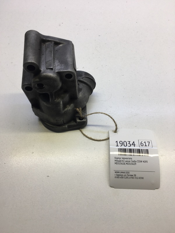 Корпус термостата Mitsubishi Lancer Cedia CS5W 4G93 (б/у)