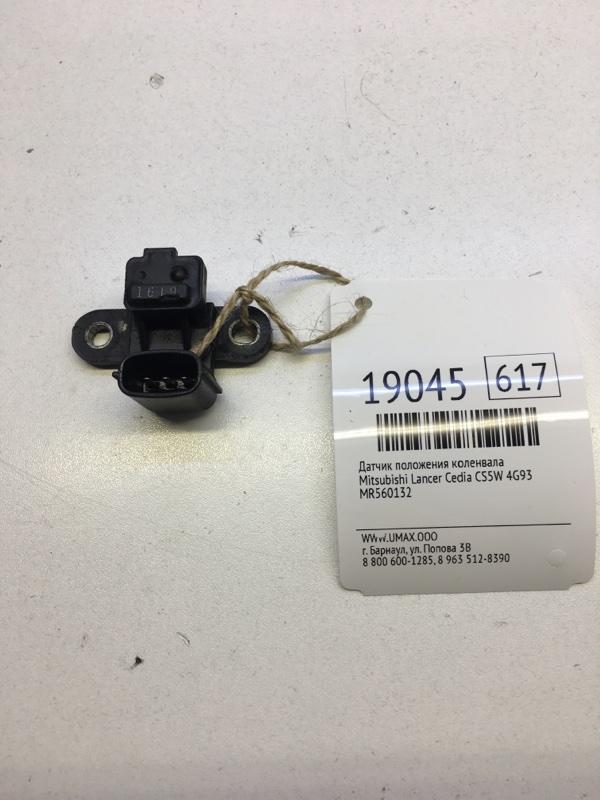 Датчик положения коленвала Mitsubishi Lancer Cedia CS5W 4G93 (б/у)