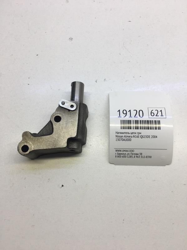 Натяжитель цепи грм Nissan Almera N16E QG15DE 2004 (б/у)