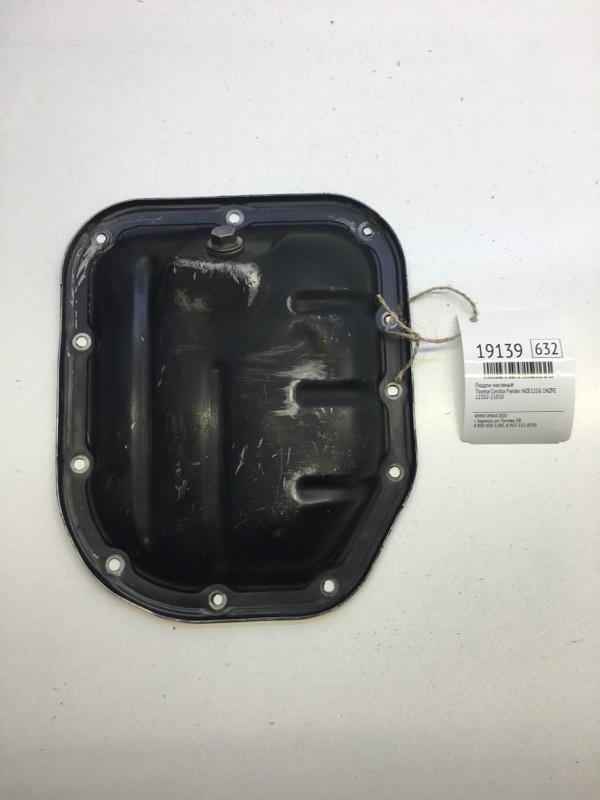 Поддон масляный Toyota Corolla Fielder NZE121G 1NZFE (б/у)