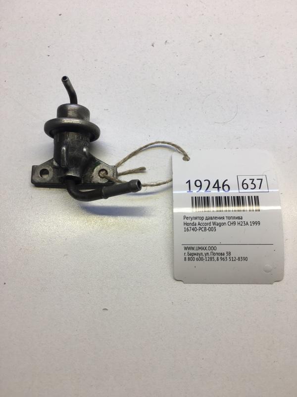 Регулятор давления топлива Honda Accord Wagon CL2 H23A 1999 (б/у)