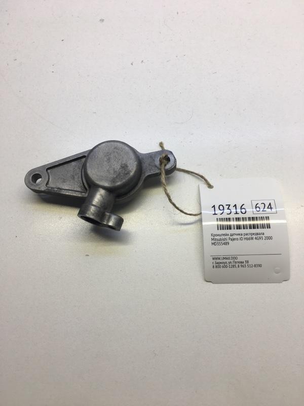 Кронштейн датчика распредвала Mitsubishi Pajero Io H66W 4G93 2000 (б/у)