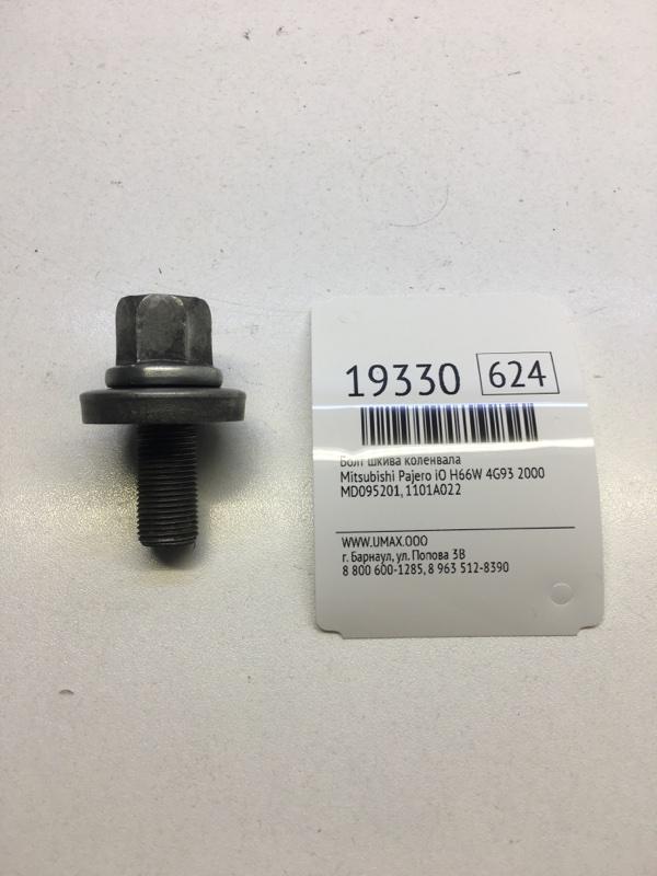 Болт шкива коленвала Mitsubishi Pajero Io H66W 4G93 2000 (б/у)