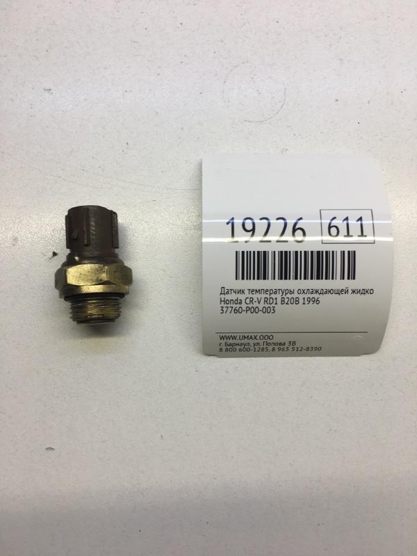 Датчик температуры охлаждающей жидкости Honda Cr-V RD1 B20B 1996 (б/у)