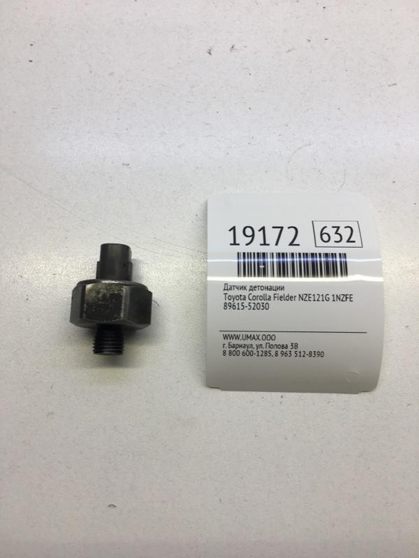Датчик детонации Toyota Corolla Fielder NZE121G 1NZFE (б/у)