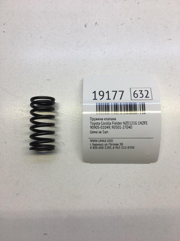 Пружина клапана Toyota Corolla Fielder NZE121G 1NZFE (б/у)