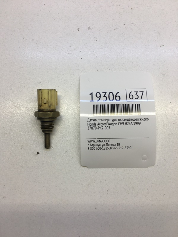 Датчик температуры охлаждающей жидкости Honda Accord Wagon CL2 H23A 1999 (б/у)